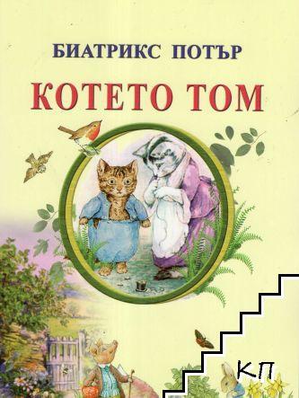 Котето Том