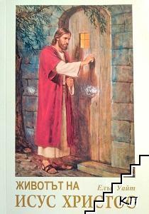 Животът на Исус Христос