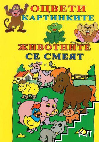 Оцвети картинките: Животните се смеят