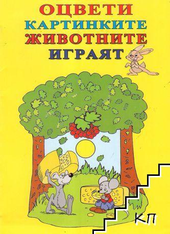 Оцвети картинките: Животните играят