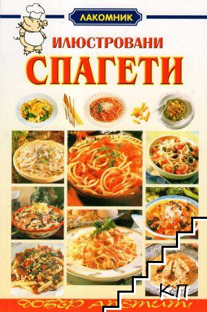 Илюстровани спагети