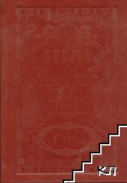 Библия, сиречь священото писание на Ветхий и Новий заветъ