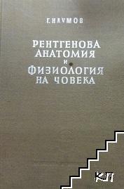 Рентгенова анатомия и физиология на човека