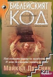 Библейският код. Том 1-2