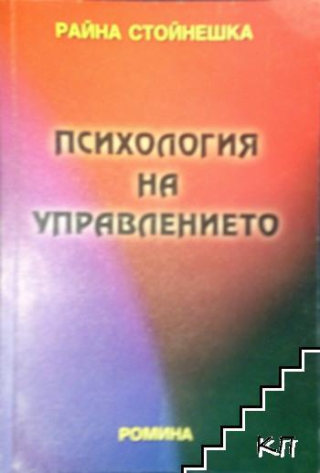 Психология на управлението
