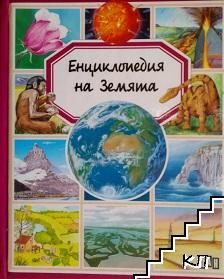 Енциклопедия за Земята