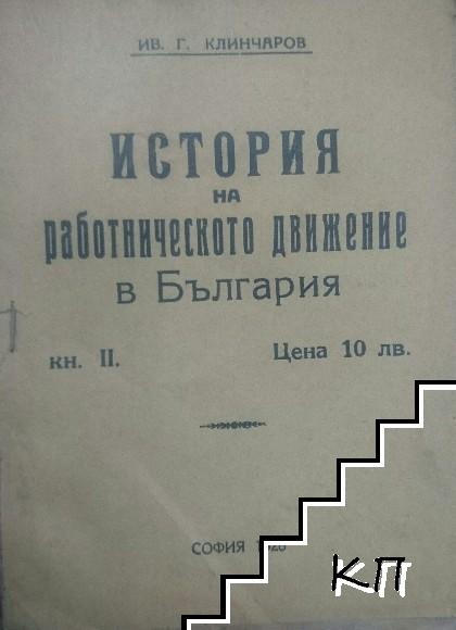 История на работническото движение в България (1893-1903). Книга 2