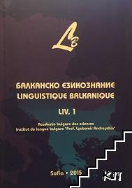 Балканско езикознание. Бр. 1 / 2015 / Linguistique balkanique. Liv. 1 / 2015