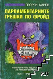 Парламентарните грешки по Фройд