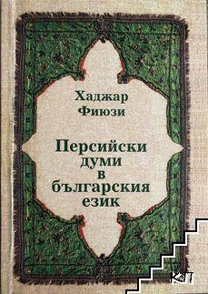 Персийски думи в българския език