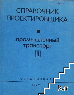 Справочник проектировщика. Том 2: Промишленный транспорт