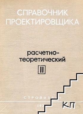 Справочник проектировщика промышленных, жилых и общественных зданий и сооружений. Том 2: Расчетно-теоретический