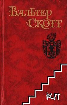 Собрание сочинений в восьми томах. Том 8: Квентин Дорвард