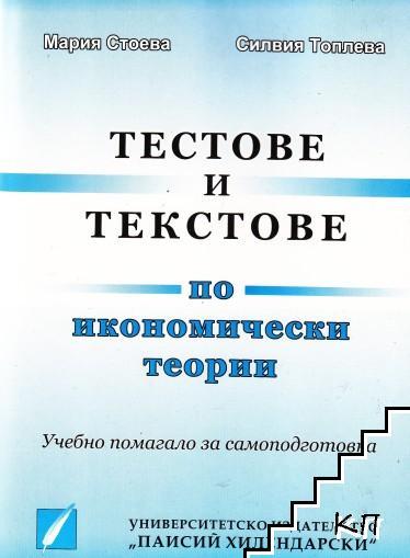 Тестове и текстове по икономически теории