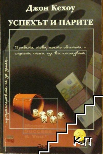 Успехът и парите