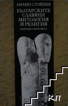 Българските славяни. Митология и религия