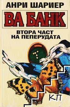 Ва банк