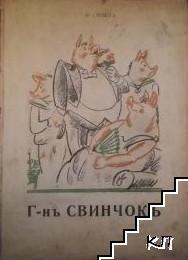 Г-нъ Свинчокъ