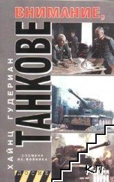 Внимание, танкове. Книга 2