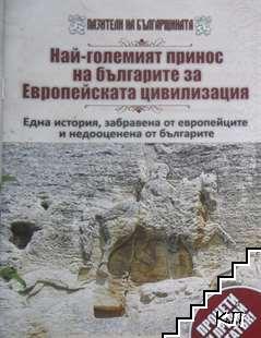 Най-големия принос на българите за Европейската цивилизация