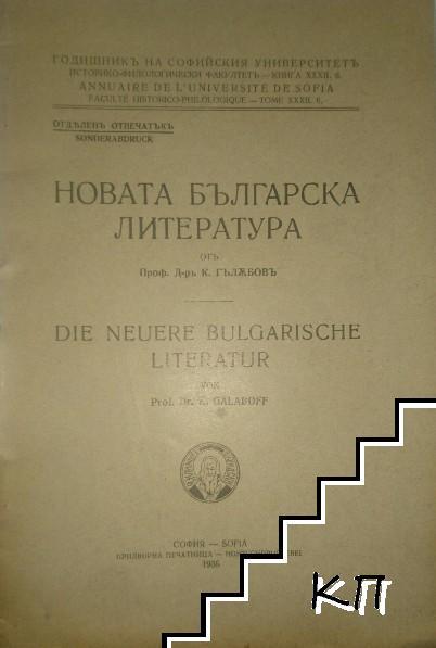 Новата българска литература / Die neuere bulgarische literatur