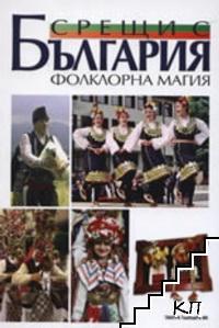 Срещи с България