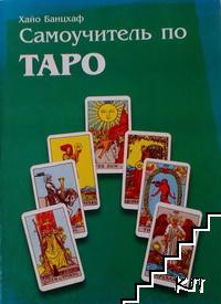 Самоучитель по Таро