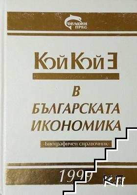 Кой кой е в българската икономика