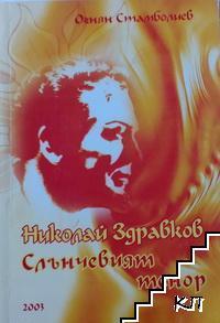 Николай Здравков. Слънчевият тенор