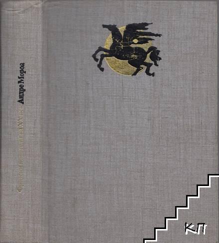 Френски писатели на ХХ век