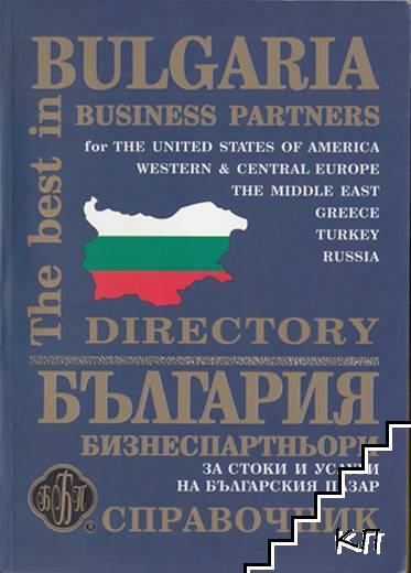 България: Бизнес партньори за стоки и услуги на българския пазар