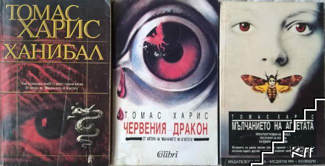 Томас Харис. Комплект от 3 книги