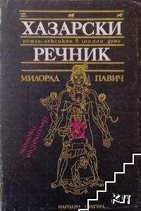 Хазарски речник. Книга 2: Женски екземпляр
