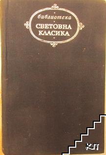 Знаменитият идалго Дон Кихот де ла Манча. Част 1