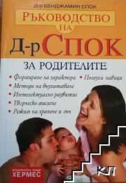 Ръководство на Д-р Спок за родителите