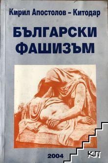 Български фашизъм