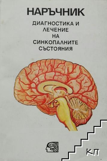 Наръчник. Диагностика и лечение на синкопалните състояния