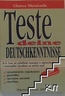 Teste deine Deutschkenntnisse
