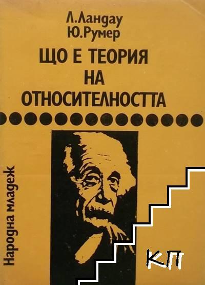Що е теория на относителността
