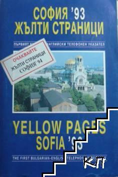 Жълти страници София '93 / Yellow pages Sofia '93