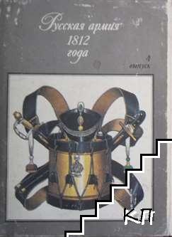 Русская армия 1812 года. Вып. 4