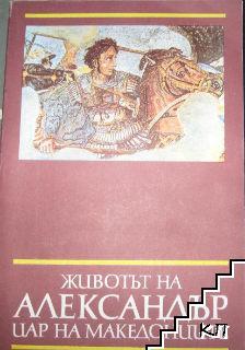 Животът на Александър, цар на македонците