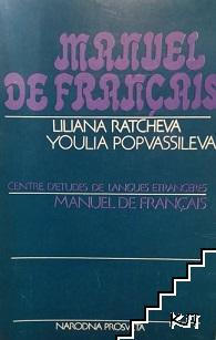 Manuel de Français - Deuxieme Аnnee