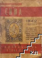 Сима. Илюстрованъ каталогъ за пощенски марки за 1942 година