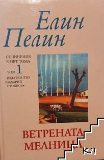 Съчинения в пет тома. Том 1: Ветрената мелница