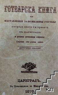 Готварска книга, или настваленiя за всякаквы госбы
