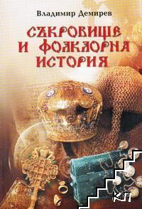 Съкровище и фолклорна история. Част 1-2