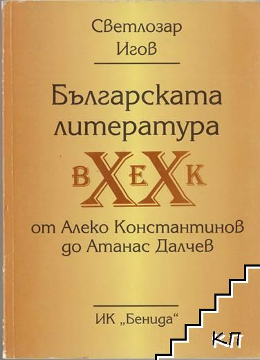 Българската литература XX век