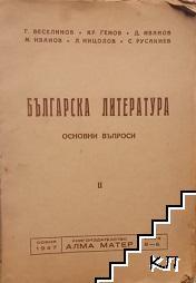 Българска литература. Основни въпроси. Част 2