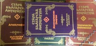 Стара българска литература в седем тома. Том 1-4